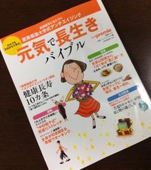 日経BPヘルス.jpg