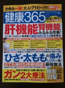 20130418健康365 201306 表紙.jpgのサムネイル画像