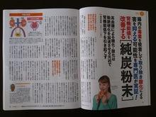 20130418健康365 201306 記事.jpgのサムネイル画像のサムネイル画像