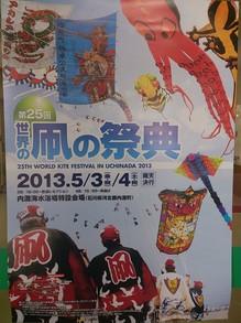 20130426凧の祭典ポスター.jpg