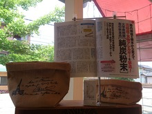 20130607ソレイユ様純炭.jpg