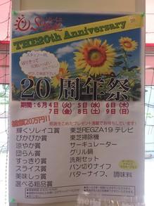 20130607ソレイユ様ポスター.jpg