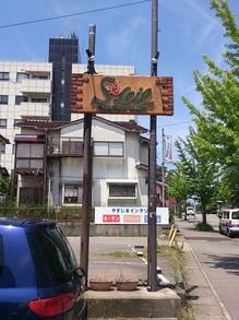 2013072601ソレイユ様看板.jpg