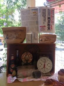 2013072603ソレイユ様純炭ディスプレイ.jpg
