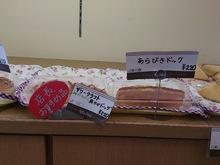 2013072607ソレイユ様パン2種(前).jpg