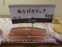 2013072608あらびきドック.jpg
