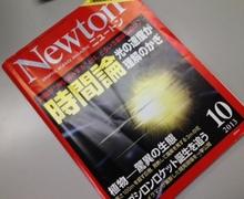 1310ニュートン表紙.jpg