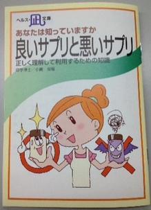 凪文庫-良いサプリ悪いサプリ