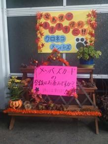 2013101103ヤマト運輸入口.jpg