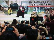 2013110101県内ニュースのクマモン.jpg