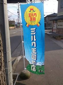 2013121302のぼり.jpg
