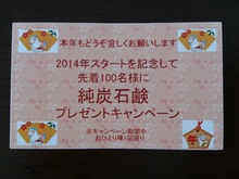 2014011004純炭石鹸プレゼントカード.jpg