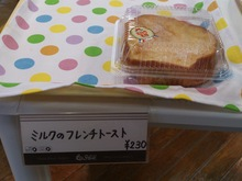 2014020703フレンチトースト.jpg