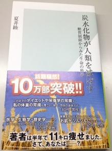 書籍「炭水化物が人類を滅ぼす」.jpg
