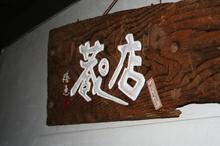 2014030701おみやげ屋さん看板.JPG