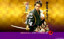 2014031401猫侍ポスター.jpg