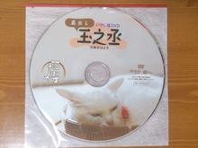 2014031402蔵出し玉之丞DVD.jpg