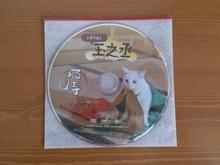 2014032801絞り出し玉之丞DVD.jpg
