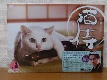 2014040401ドラマ猫侍DVD表.jpg