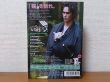 2014040402ドラマ猫侍DVD裏.jpg