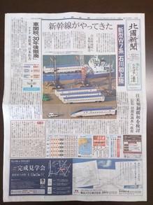 2014041812土曜日の北國新聞.jpg