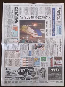 2014041813日曜日の北國新聞.jpg