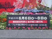 2014060504駅東3.jpg