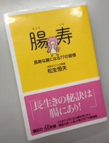 腸寿の本.JPG