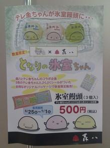 2014070401ポスター.jpg