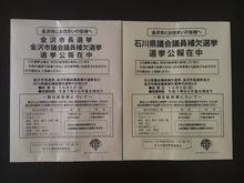 2014100301選挙公報.jpg