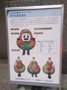 2014102408ひゃくまんさんパネル3.jpg