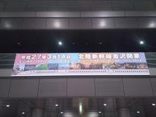 2014102409横断幕.jpg