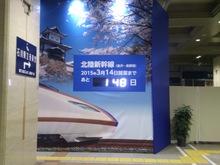 2014102410金沢駅カウントダウンボード.jpg