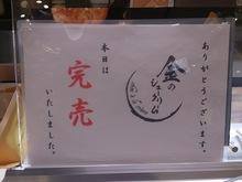 2014110703金のシュークリーム売り切れ.jpg
