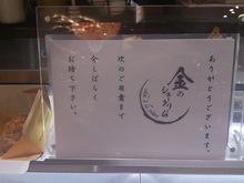 2014110706金のシュークリーム準備中.jpg