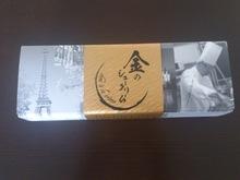 2014110711シュークリーム箱.jpg