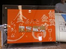 2014110717限定販売のお知らせ.jpg