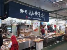 2014112112マルヤ水産店頭.jpg