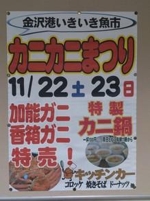 2014122126カニカニまつりポスター.jpg