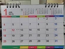 2015013004卓上カレンダー.JPG