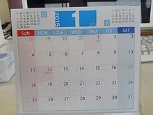 2015013005卓上カレンダー.JPG