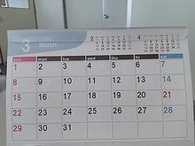 2015013006卓上カレンダー3.JPG