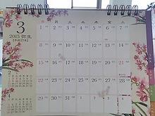 2015013007卓上カレンダー.JPG