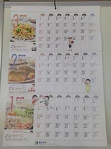 2015013009事務スペースカレンダー2.JPG