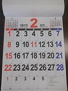 2015013010事務スペースカレンダー.JPG