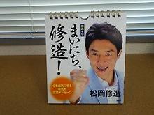 2015020601カレンダー.JPG