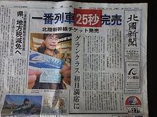 2015022009翌日の新聞.JPG