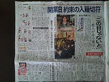 2015022010翌日の新聞2.JPG