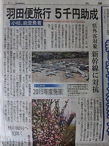 2015022011翌日の新聞3.JPG