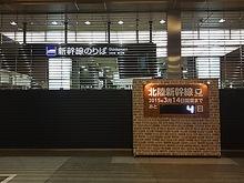 2015031302新幹線のりば.JPG